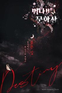 오도(吾道): 바람과 달을 노래하다