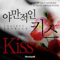 [BL] 야만적인 키스