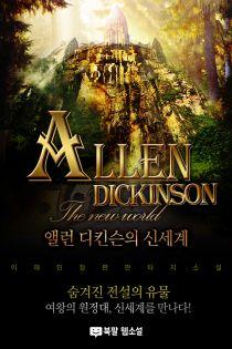 앨런 디킨슨의 신세계