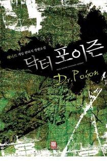 닥터 포이즌