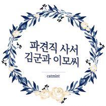 [BL] 파견직 사서 김군과 이모씨