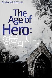 The Age of Hero : 영웅의 시대