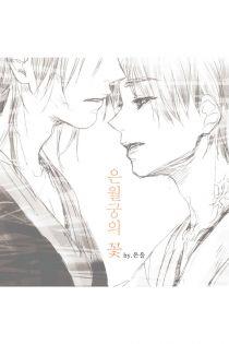 [BL]은월궁의 꽃