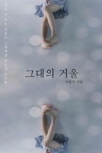 그대의 거울