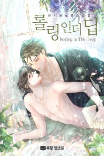 [BL] 롤링 인 더 딥 (Rolling In The Deep)
