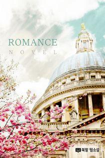내 인생의 Romance