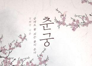 춘궁, 궁에도 꽃 피는 봄이 온다