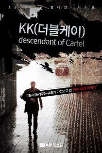 KK(더블케이) - descendant of Cartel