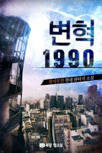 변혁 1990