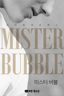 미스터 버블
