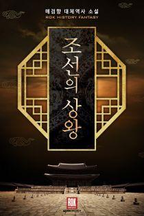조선의 상왕