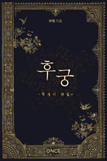 후궁-황제의 남첩