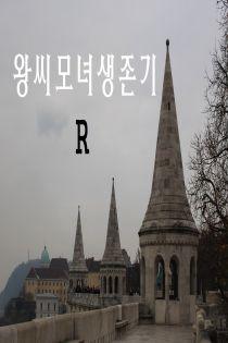 왕씨 모녀 생존기 R
