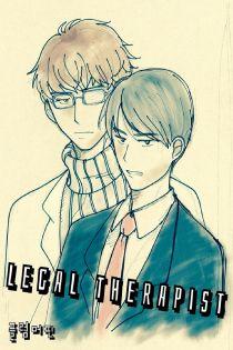리걸 테라피스트(Legal Therapist)