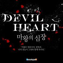 DEVIL HEART  ~마왕의 심장~