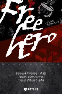 [게임]Free Hero
