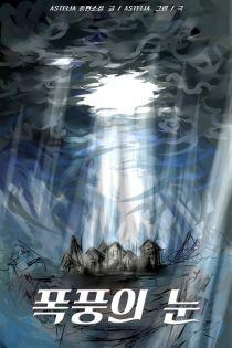 폭풍의 눈