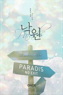 낙원(Paradis)