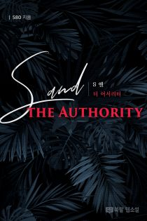 S 앤 더 어서리티(S and the Authority)