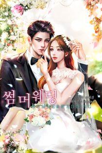 썸머 웨딩(summer wedding)
