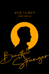 뷰티풀 스트레인저 (Beautiful Stranger)