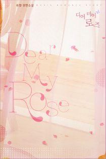 Dear My Rose