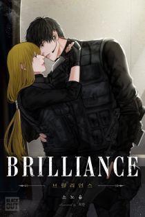 브릴리언스(brilliance)