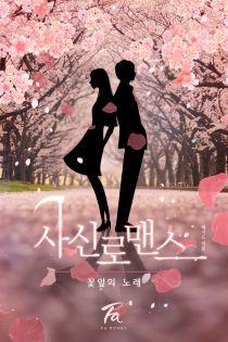 사신 로맨스 : 꽃잎의 노래