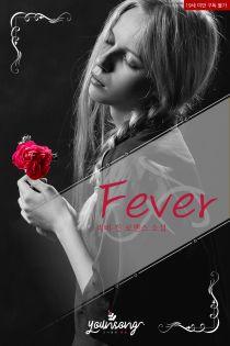 피버(fever)