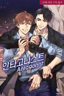 안타고니스트(Antagonist)