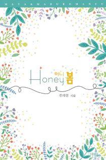 Honey 봄