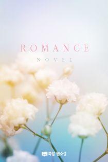 로맨틱 판타지 (Romantic Fantasy)