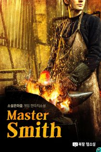 Master Smith