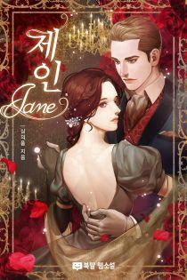 Jane(제인)