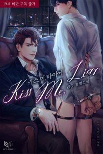 Kiss Me, Liar(키스 미, 라이어)