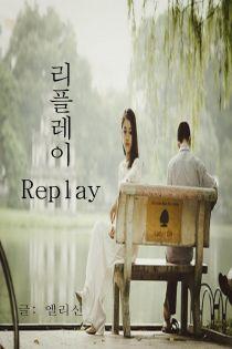 리플레이 replay (개정판)