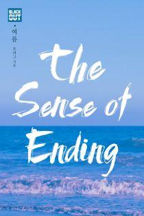 여름(the sense of Ending)