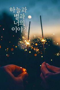 하늘과 별과 너의 이야기