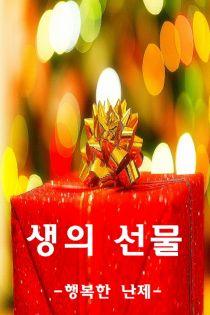 생의 선물-너는 나의 행복한 난제이다.
