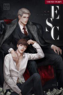 ESC(이에스씨)