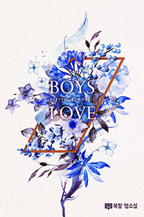 암흑신전의 푸른 꽃