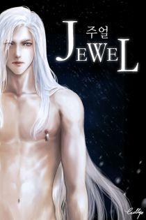 주얼Jewel