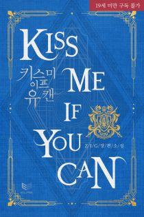 키스 미 이프 유 캔(Kiss Me If You Can)