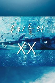 우리들의 XX
