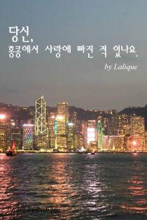 당신, 홍콩에서 사랑에 빠진 적 있나요.