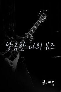달콤한 나의 뮤즈