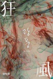 광풍(狂風)-삭제판