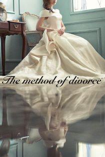 이혼의 방법