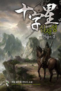 십자성 - 전왕의 검