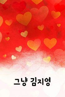 그냥 김지영